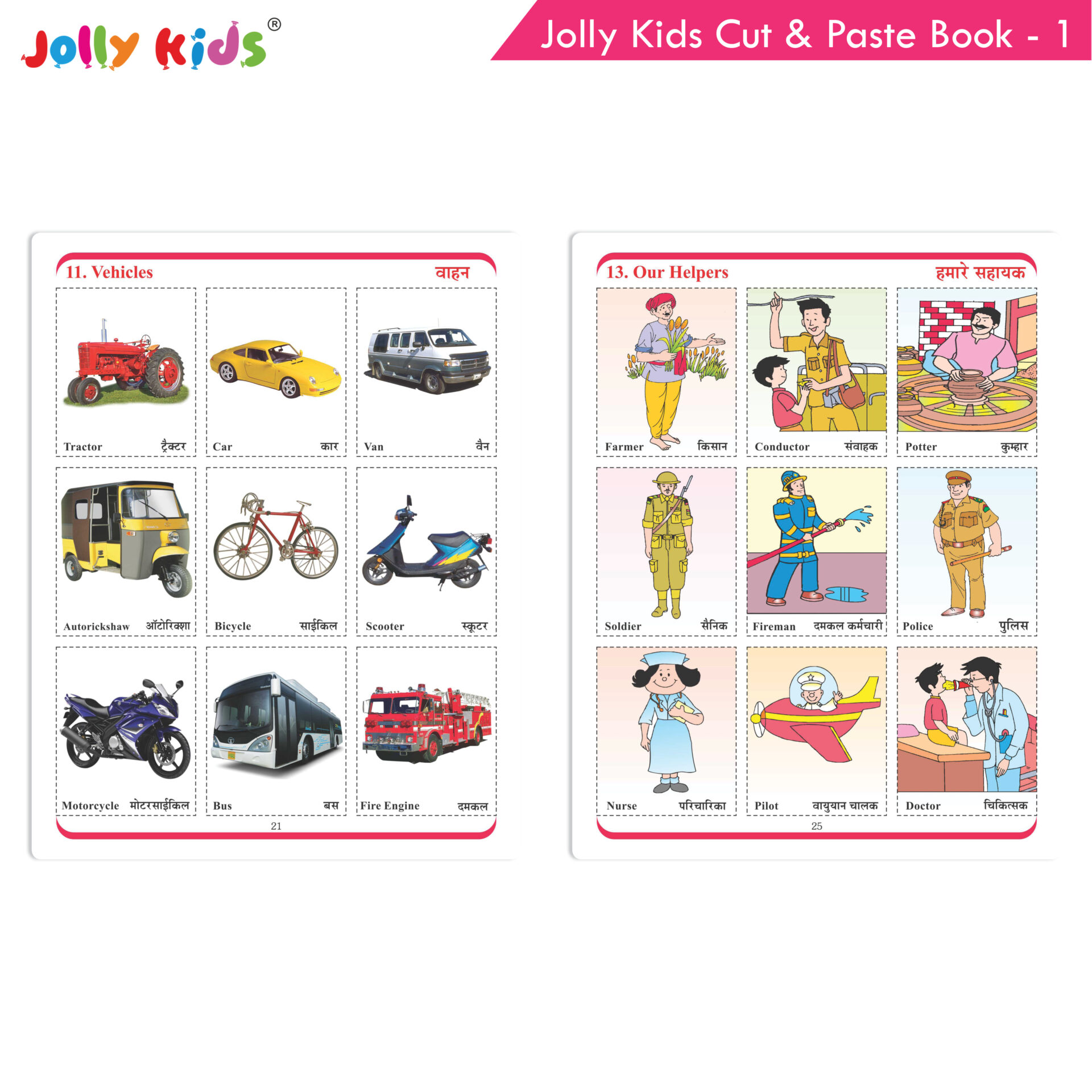 Jolly Kids Cut and Paste Book 1 8