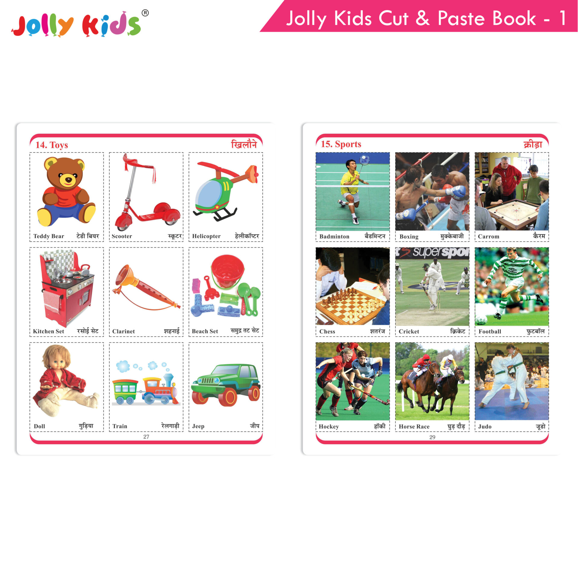 Jolly Kids Cut and Paste Book 1 9