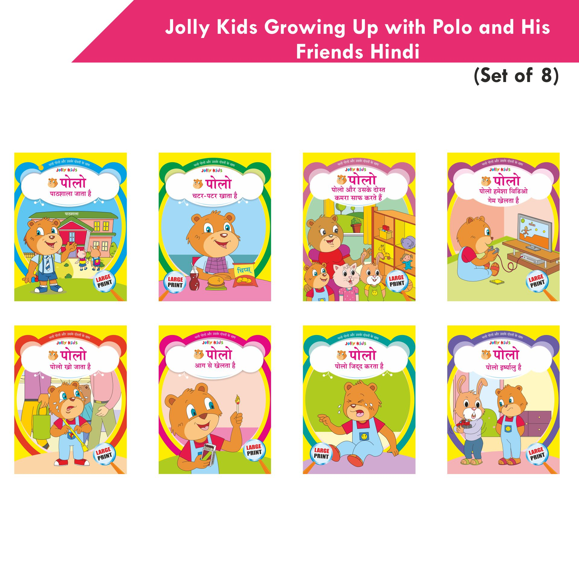 Jolly Kids Growing Up with Polo and His Friends Hindi Set of 8 1